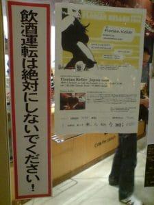 Funk Related Clubnight with Dj Florian KellerKagoshima Cafe The Launch, Japan - Funk - Soul - Hip Hop - Disco - Old School - Discorap - Boogie - Freestyle - Vinyl Dj
